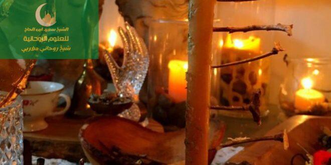 عنوان شيخ روحاني لعمل السحر في الاسكندرية